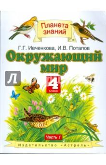 Купить Ивченкова, Потапов: Окружающий мир. 4 класс. Учебник В 2 частях. Часть 1