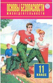 Учебник по обж 11 класс смирнов онлайн читать.