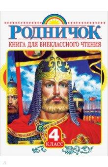 Родничок. Книга для внеклассного чтения в 4 классе - Бианки, Тургенев, Пришвин