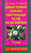Узорова, Нефедова: Самый полный сборник контрольных тестов по математике: 1-4 класс