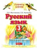 Желтовская, Калинина - Русский язык. 3 класс. Учебник. В 2-х частях. Часть 1 обложка книги
