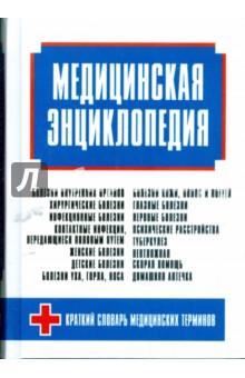Медицинская энциклопедия - Любовь Орлова