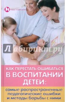 Купить Людмила Петрова: Как перестать ошибаться в воспитании детей ISBN: 978-5-222-15425-0