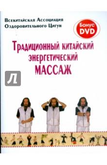 Купить Традиционный китайский энергетический массаж (+DVD) ISBN: 978-5-222-15375-8