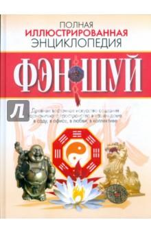 Полная иллюстрированная энциклопедия фэн-шуй - Вера Надеждина