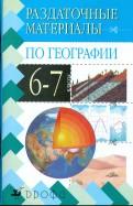 Рустам Хабибуллин: Раздаточные материалы по географии. 67 класс