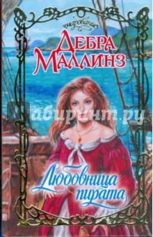 Любовница пирата - Дебра Маллинз