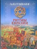 Лев Гумилев: Ритмы Евразии. Эпохи и цивилизация
