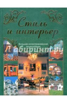 Стиль и интерьер - Светлана Попова
