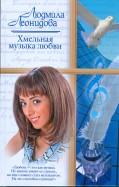 Людмила Леонидова: Хмельная  музыка любви