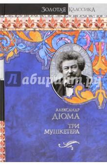 Три мушкетера - Александр Дюма