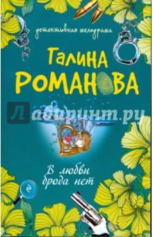 В любви брода нет - Галина Романова