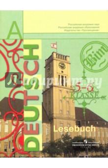 Немецкий язык. Книга для чтения: 5 -6 классы. Пособие для учащихся общеобразовательных организаций - Бим, Игнатова, Рыжова