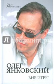 Олег Янковский. Вне игры - Зара Абдуллаева