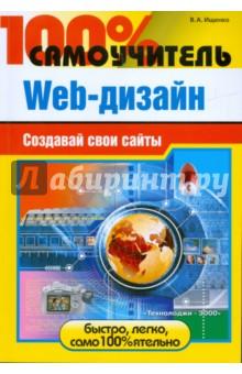 100% самоучитель Web-дизайна. Создавай свои сайты - Владимир Ищенко