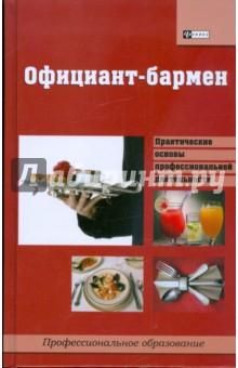 Официант-бармен: учебное пособие