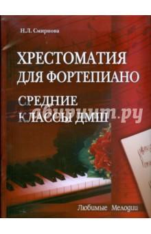 Хрестоматия для фортепиано: средние классы ДМШ (6-7 классы)
