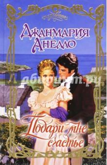 Купить Джанмария Анелло: Подари мне счастье ISBN: 978-5-17-059489-4