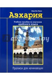 Азхария. Учебное пособие по изучению арабского языка - Али Ашур