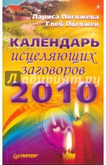 Календарь исцеляющих заговоров на 2010 год - Погожев, Погожева