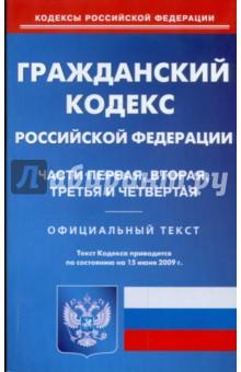 Гражданский кодекс Российской Федерации. Части 1, 2, 3 и 4 по состоянию на 15.06.09 г.