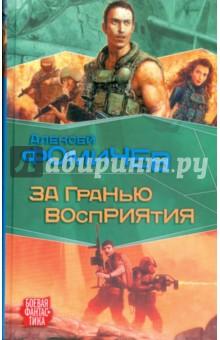 За гранью восприятия - Алексей Фомичев