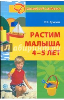 Растим малыша 4-5 лет - Елена Лункина