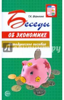 Беседы об экономике: методические рекомендации - Татьяна Шорыгина