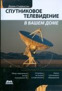 Дерек Стивенсон: Спутниковое телевидение в вашем доме