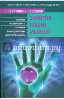 Константин георгиевич коротков об энергии в сексе