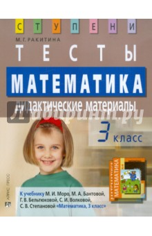 Математика. 3 класс: Тесты. Дидактические материалы