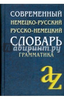 Современный немецко-русский, русско-немецкий словарь. Грамматика