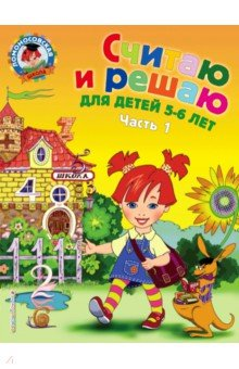 Купить Наталья Володина: Считаю и решаю: для детей 5-6 лет. В 2-х частях. Часть 1