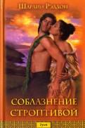 Шарлин Рэддон - Соблазнение строптивой обложка книги