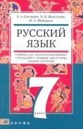 Быстрова, Мангутова, Шабанова: Русский язык. 7 класс. Учебник