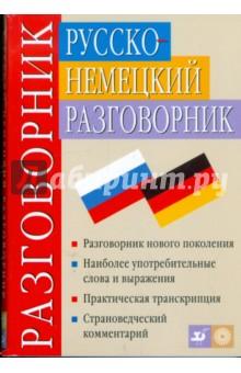 Русско-немецкий разговорник - Никитина, Ноздрина