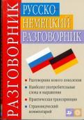 Никитина, Ноздрина: Руссконемецкий разговорник