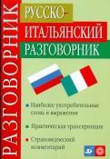 Никитина, Канестри: Русскоитальянский разговорник