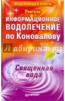 Информационное водолечение по Коновалову. Священная вода - Учитель