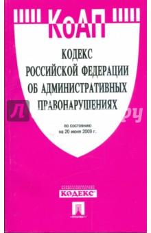 Кодекс Российской Федерации об административных правонарушениях по состоянию на 20.06.09 год