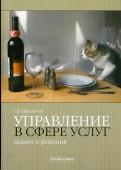 Георгий Просветов: Управление в сфере услуг. Задачи и решения