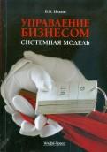 Владислав Ильин: Управление бизнесом: системная модель