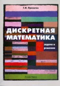 Георгий Просветов - Дискретная математика. Задачи и решения обложка книги