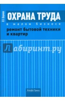 Охрана труда в малом бизнесе. Ремонт бытовой техники - Леонид Шариков