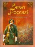 Юрий Каштанов - Виват Россия! К 300-летию Полтавской битвы обложка книги