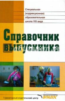 Справочник выпускника - Светлана Львова