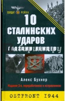 10 Сталинских ударов глазами немцев - Алекс Бухнер