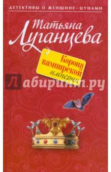 Корона вампирской империи - Татьяна Луганцева