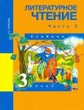 Наталия Чуракова: Литературное чтение. 3 класс. Учебник. В 2-х частях. Часть 2. ФГОС