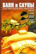 М. Орлова: Бани и сауны: Энциклопедия здоровья